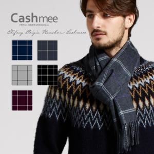 【全5色】 『Cashmee カシミヤ 100% ウインドウペンマフラー/Deneb 5color』マフラー レディース メンズ カシミヤ カシミア マフラー ウインドペン|cashmee