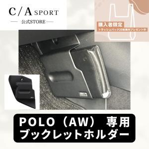 フォルクスワーゲン ポロ(AW) ブックレットホルダー C/Asport|casport