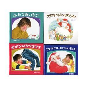 クリスマスの三つのおくりもの