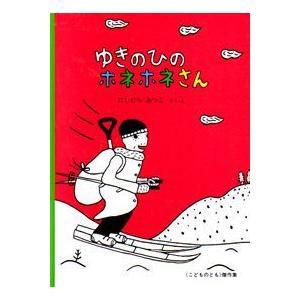 にしむらあつこ/さく・え  福音館書店