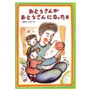 長野ヒデ子作  童心社