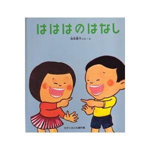 加古里子ぶん・え  福音館書店