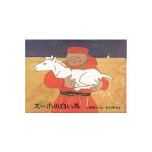 大塚勇三再話 赤羽末吉画 福音館書店