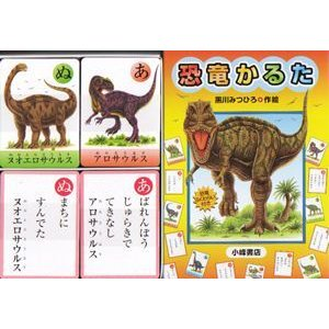 ★知育玩具・カルタ★恐竜かるた