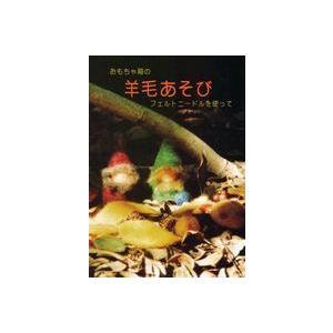 (本) おもちゃ箱の 羊毛あそび|cassiopeia