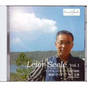 CD・Leier-Seele Vol.1(ライアー・ゼーレ)|cassiopeia