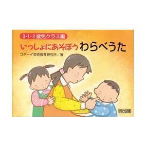 いっしょにあそぼうわらぺうた 0・1・2歳児クラス編|cassiopeia