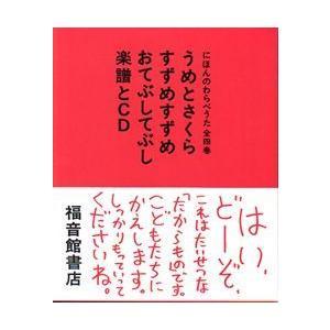 近藤信子 著/柳生弦一郎 画    福音館書店