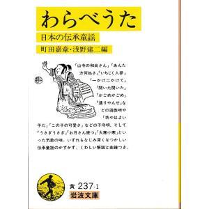 わらべうた ー日本の伝承童謡ー |cassiopeia