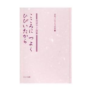 こころに つよく ひびいたから ー阿部ヤヱ詩集ー|cassiopeia
