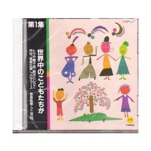 (クレヨンハウスの今月のうたシリーズ) CD 世界中のこどもたちが|cassiopeia