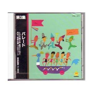 (クレヨンハウスの今月のうたシリーズ) CD パレード|cassiopeia