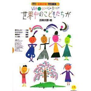 (絵本 SONG★BOOK) (楽譜集) 世界中のこどもたちが|cassiopeia