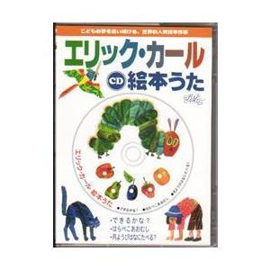 CD エリック・カール絵本うた|cassiopeia