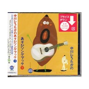 CD 中川ひろたかのあそびソングブック 2