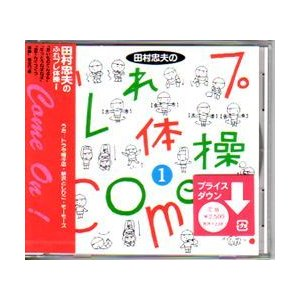 CD 田村忠夫のふれプレ体操 1 Come On!