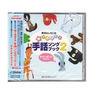 CD・歌でおぼえる手話ソングブック2きみとぼくのラララ|cassiopeia