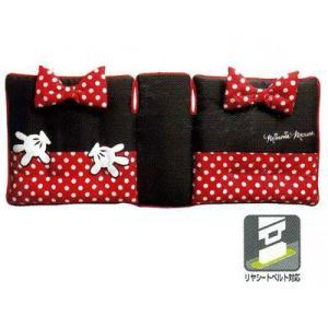 Disneyミニー ● トリプルクッションBK  ラブリーミニー   カー用品 |cast-shop