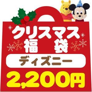 12/8以降〜出荷 クリスマスの袋入り〔xwrap28〕 福袋 1660 ディズニーキャラクタークリスマス福袋