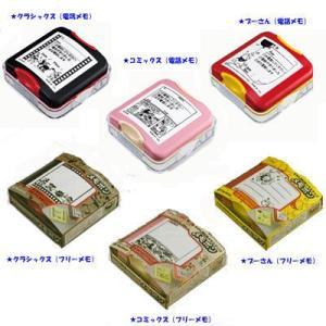 シヤチハタ ● メモポン cast-shop