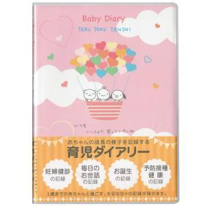 〔てるてる天使〕 とってもかわいい育児日記だよ0'-^)b いろいろな記録が出来るページも充実してい...