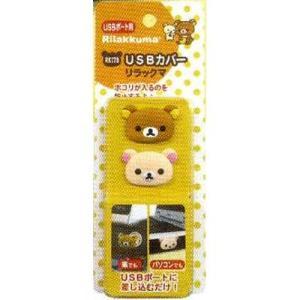 リラックマ  USBカバー 2個セット ★カー用品★|cast-shop