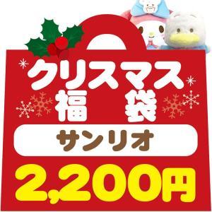 12/8以降〜出荷 クリスマスの袋入り〔xm21〕 福袋・ラッピング不可  2147 サンリオキャラクター クリスマス福袋