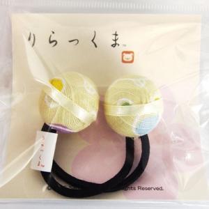 リラックマ ●  ボンボンヘアゴム 水玉柄 ベージュ [294066] cast-shop