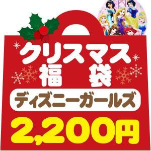 【12/18以降〜出荷】福袋 8010 ディズニーガールズクリスマス袋