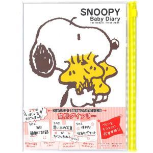 スヌーピー  育児ダイアリーA5 ホワイト ★ベビー用品★