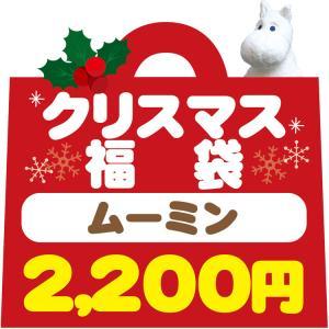 12/17以降〜出荷 福袋・ラッピング不可 3121 ムーミン クリスマス福袋