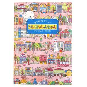 クレヨンしんちゃん  塗り絵セレクション