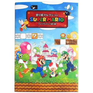 スーパーマリオ  塗り絵セレクション|cast-shop