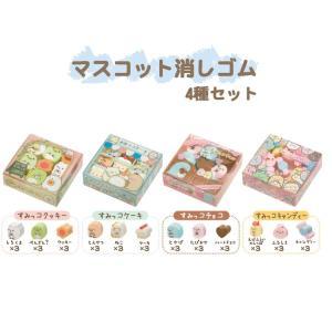 11/24以降〜出荷 4種セット すみっコぐらし  マスコット消しゴム★わくわくコレクション★ cast-shop