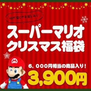 11/21以降〜出荷 クリスマスの袋入り 福袋・ラッピング不可●3335 スーパーマリオ クリスマス福袋|cast-shop