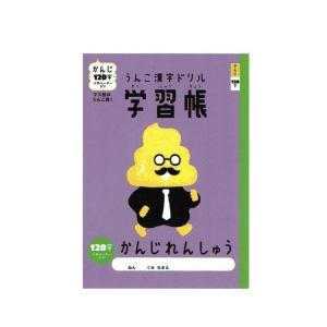 うんこ漢字ドリル 漢字練習帳120字