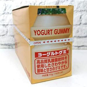 1BOX 8個入り お菓子 ● ヨーグルトグミ