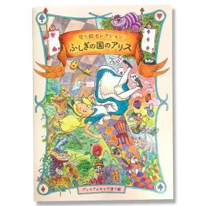 【宅配便での配送になります】 〔ディズニーキャラクター☆Alice in Wonderland〕  ...