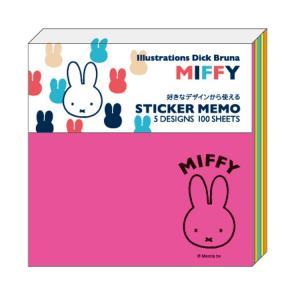 〔Miffy☆Dick Bruna〕  オランダの絵本作家・グラフィックデザイナーのディック・ブルー...