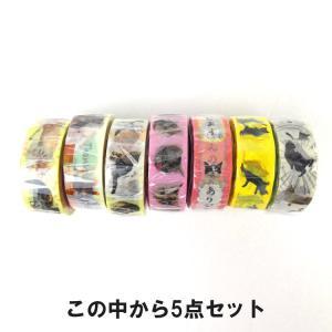 3819 種類は選べません 福袋 ねこマスキングテープ5点セット ラッピング不可
