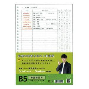 〔B5ルーズリーフ☆単語〕 東大クイズ王伊沢拓司を中心とした知識集団「QuizKnock」と共同開発...