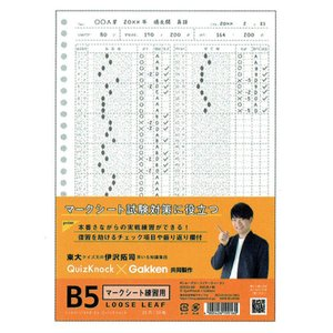 〔B5ルーズリーフ☆マークシート〕 東大クイズ王伊沢拓司を中心とした知識集団「QuizKnock」と...