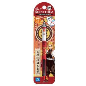 お1人様1点限り 鬼滅の刃 クルトガ3 シャープペン0.5mm 煉獄杏寿郎