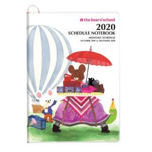 くまのがっこう  手帳 2020年スケジュール帳 2019年10月始まり・A5マンスリーダイアリー KD−5W [809487] ラッピング不可