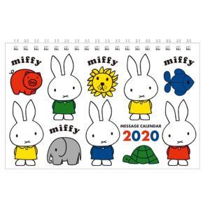 〔令和2年カレンダー〕 毎年大好評♪2020年カレンダーが早くも登場。誰よりも先に手に入れよう♪ミッ...