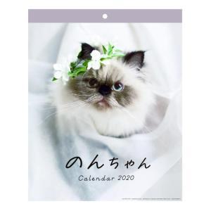 のんちゃん  2020年カレンダー 1000109233 壁掛け★アニマルフォト★ [966702]...