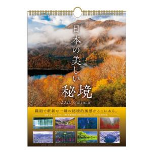 風景・花写真  2020年カレンダー 1000109254 日本の美しい秘境 壁掛け [966917...