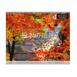 風景・花写真  2020年カレンダー 1000109258 日本の風景 壁掛け [966955] ラ...