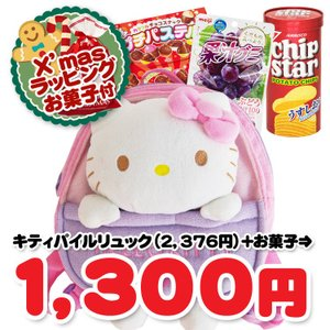 セット商品 set0061  ●   クリスマスお菓子&ラッピング付き   ハローキティ  パイルリュックセット
