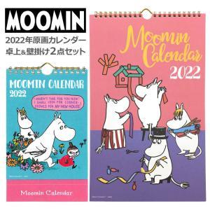 セット商品(set0068) ムーミン 2020年原画卓上カレンダー+原画壁掛けカレンダーセット ラッピング不可